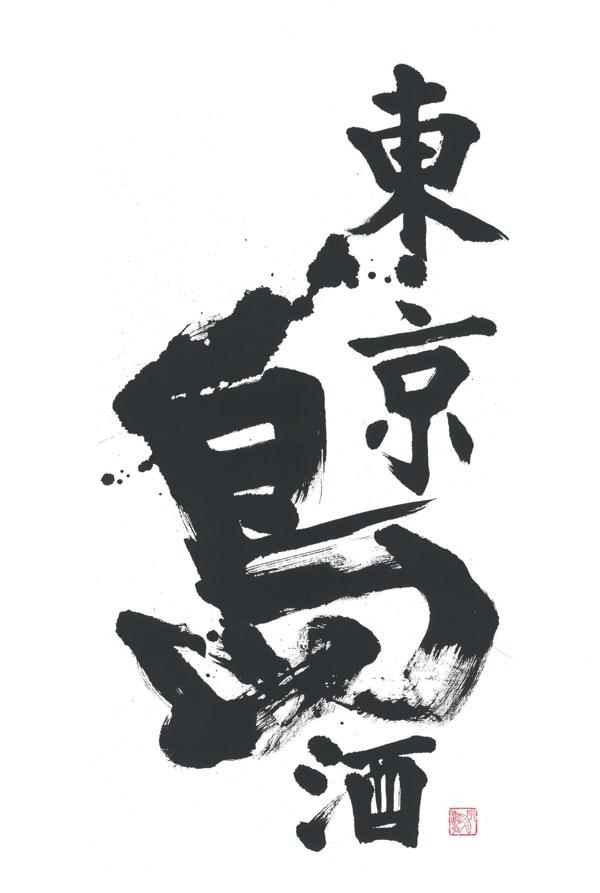 東京島酒logo1